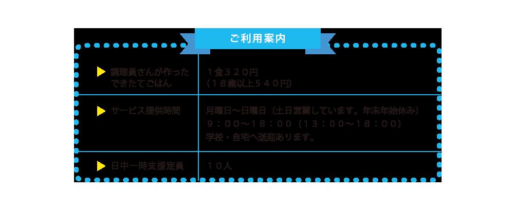 愛知県弥富市 施設ご利用案内
